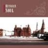 RUSSIAN SOUL 2005